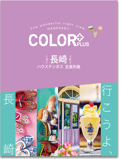 COLOR+(カラープラス)
