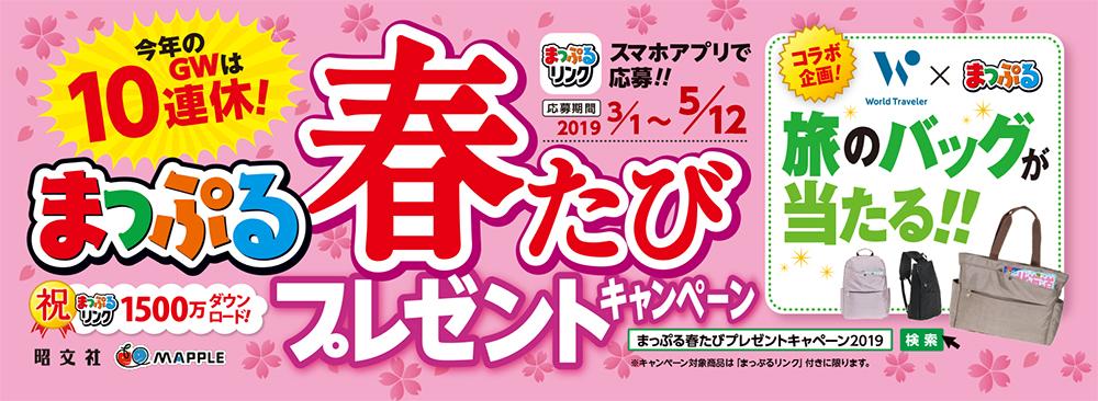 まっぷる春のプレゼントキャンペーン2019