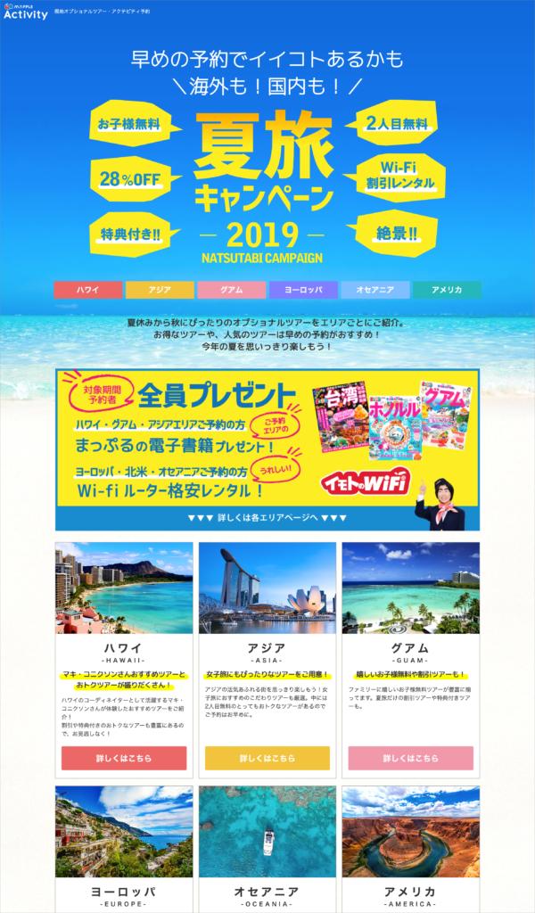 MAPPLEアクティビティ夏旅2019キャンペーンサイト